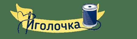 "Ткани интернет-магазин ""Иголочка"""