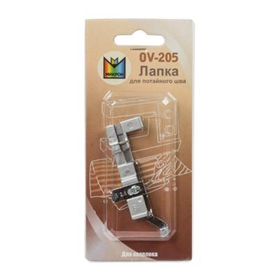 """Micron"" Лапка OV-205 в блистере для потайного шва"